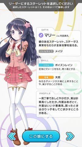 マリー(バトルタイプ:メイジ / cv:内田真礼)