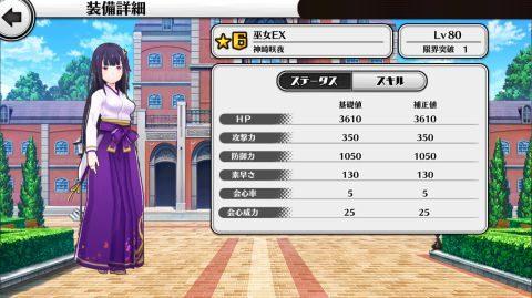 巫女EX(神崎咲夜)