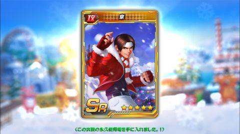 京クリスマス限定衣装