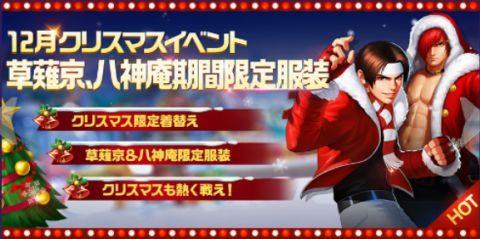 クリスマスイベントで京と庵の限定衣装が登場!