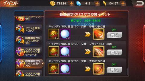 キャラクターの装備の覚醒素材が交換できます。