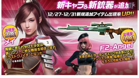 新スキンの「メイ」と新狙撃銃の「F2-Angel」が追加されました。