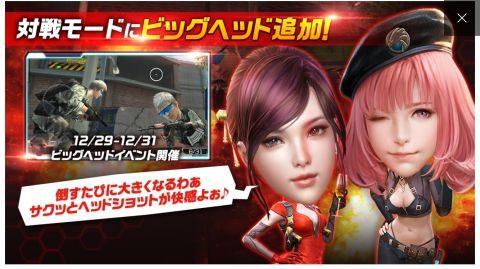 対戦モードに新コンテンツ「ビッグヘッド」が追加されました。