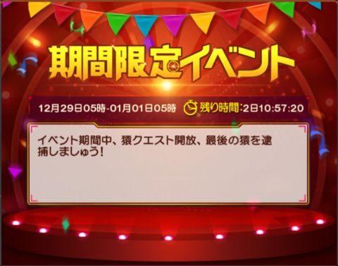 期間限定イベント「猿クエスト」開催!