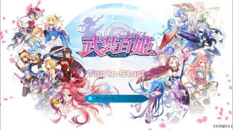 スマホアプリ「武装百姫」(ぶそうひゃっき)のリセマラを紹介しています。