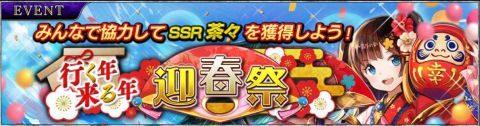 イベント「行く年来る年 迎春祭り」開催!