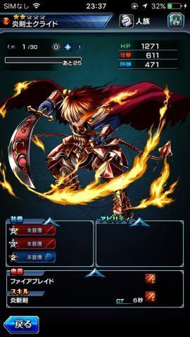 炎剣士クライド(属性:炎 / 種族:人族)