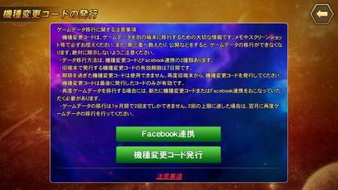 メニューから機種変更コードを発行できます。