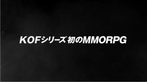 「KOF W」のジャンルはなんとMMORPG!