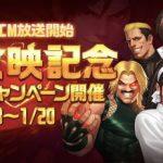 【KOF'98 UM OL】CM放映記念ログインキャンペーン開催!
