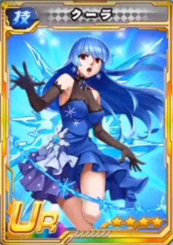 クーラ 氷の姫様