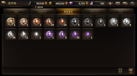 宝石には武器用と防具用があります。
