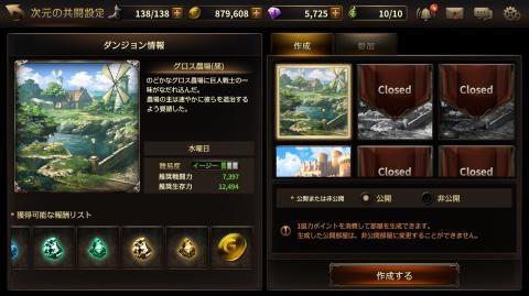 次元の共闘には3つのマップに3つの時間帯で合計9ステージがあります。