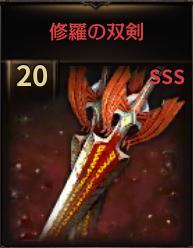 修羅の双剣
