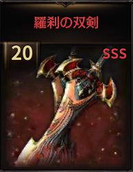 羅刹の双剣