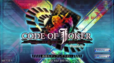 「コード・オブ・ジョーカー ポケット」(CODE OF JOKER Pocket / COJP)のリセマラを紹介しています。