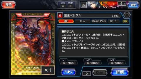 SRのカードが最高レアリティになっています。