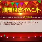 鏡餅の限定交換イベント開催!
