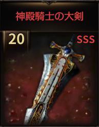 神殿騎士の大剣