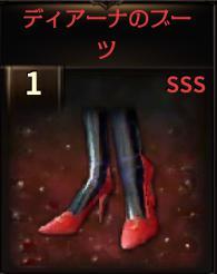 ディアーナのブーツ