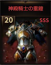 神殿騎士の重鎧