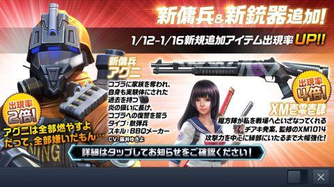 新しい散弾兵と散弾銃がダイヤガチャに追加されました。