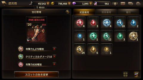 SSSの武器であれば3つの宝石スロットがあります。