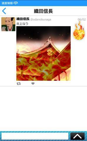 「炎上なう」の「織田信長」の攻略を紹介しています。