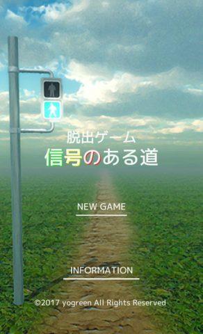 「脱出ゲーム 信号のある道」の攻略を紹介します。