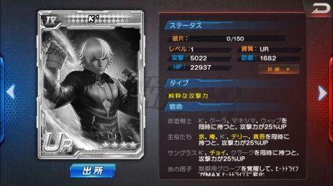 格闘家画面ではリリース当初からすでに存在しています。