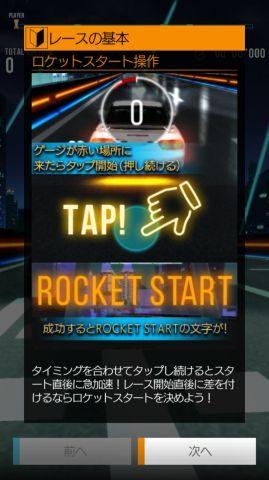 ロケットスタートのタイミングを覚えましょう。