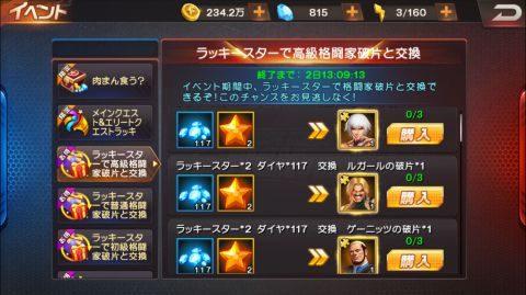 レアなキャラクターの破片の交換にはダイヤが必要です。