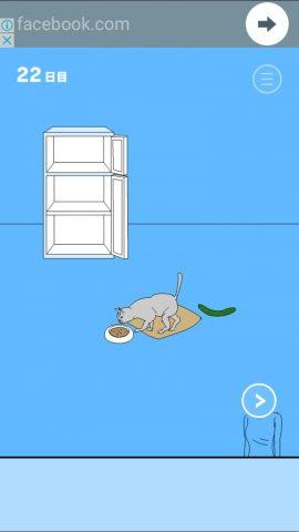 ネコ缶とキュウリをセットします