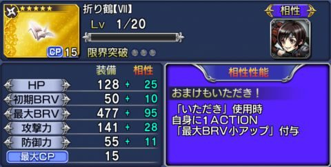 折り鶴【Ⅶ】(ユフィ 3章)