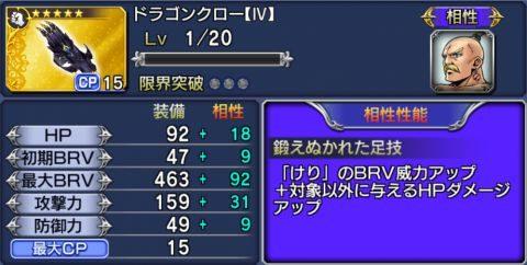 ドラゴンクロー【Ⅳ】(ヤン 4章)