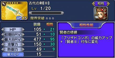 古代の剣【Ⅲ】(オニオンナイト 4章)