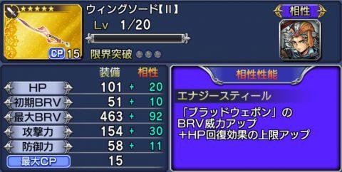 ウィングソード【Ⅱ】(フリオニール 5章)