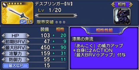 デスブリンガー【Ⅳ】(セシル 2章)