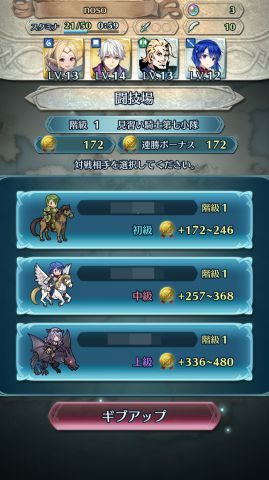 闘技場では3人の対戦相手から一人を選んで戦います。