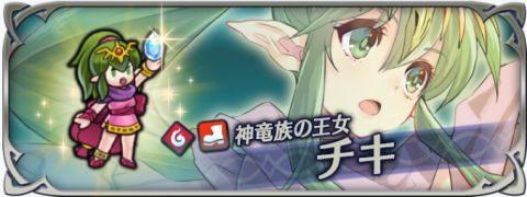 神竜族の王女 チキ(紋章の謎)