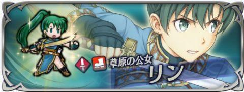 草原の公女 リン(烈火の剣)