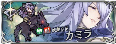 妖艶な花 カミラ(if)
