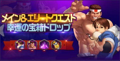 「幸運の宝箱ドロップ」イベント開催!