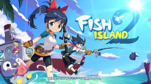 「フィッシュアイランド2」(FISH ISLAND2)の効率的なリセマラを紹介しています!