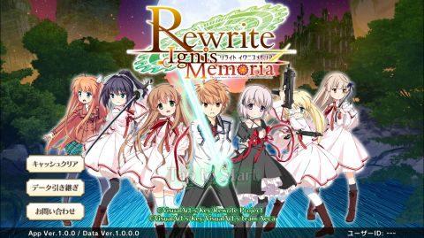 「Rewrite Ignis Memoria」(Rewrite IM)のリセマラを紹介しています!