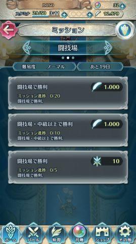 闘技場のミッションが期間限定で追加されています。