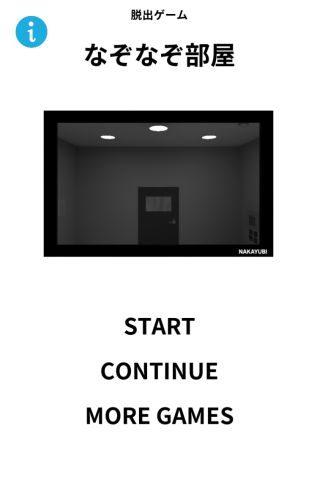 「脱出ゲーム なぞなぞ部屋」の攻略を紹介します。