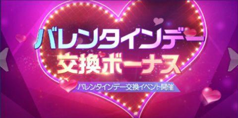 「バレンタインデー限定交換イベント」開催!
