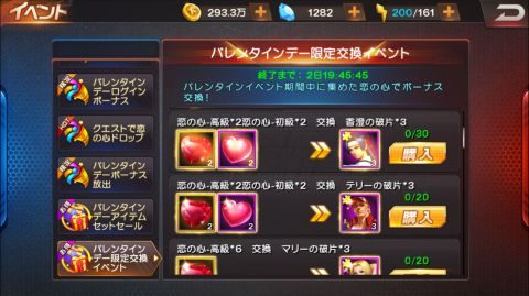 UR、SRのキャラクターの破片が交換可能です。