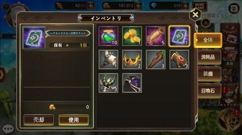 インベントリからレアキャラクター召喚チケットを使用します。